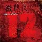 微熱夜 12inch Single Collection