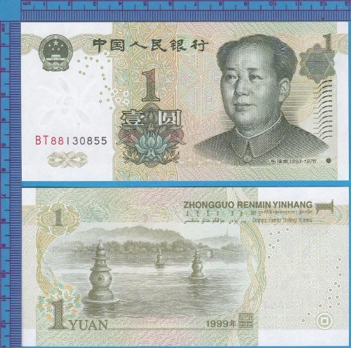 chinese-1-yuan-banknote-collection-9-pieces-consecutive-world-paper-money
