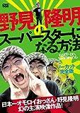 野見隆明のスーパースターになる方法 [DVD]