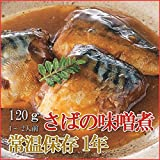 Japanese Side Dishes Boiled Atlantic Mackerel Fish in Miso (Saba Misoni) 120g X 3 Retort-pouch Packs(precooked Foods / Emergency Foods)