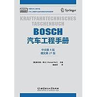 BOSCH汽车工程手册(中文第4版)(德文第27版)