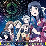 Who Is 'Imouto'? - Drama CD [Japan CD] LACA-15253 by Lantis Japan