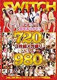 限定販売 3周年ありがとう720分3枚組メガ盛りスイッチ980円 [DVD]