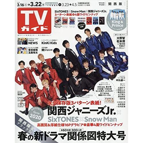 週刊TVガイド 2019年 3/22号 追加画像