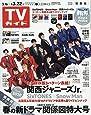 週刊TVガイド (関西版) 2019年 3/22 号 [雑誌]