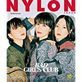 NYLON JAPAN 2017年10月号