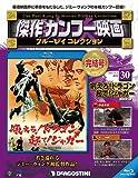 傑作カンフー映画 ブルーレイ 30号 (吼えろ! ドラゴン起て! ジャガー 1970年) [分冊百科] (ブルーレイ付) (傑作カンフー映画 ブルーレイコレクション)