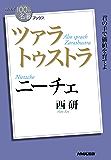 NHK「100分de名著」ブックス ニーチェ ツァラトゥストラ NHK「100分de名著」ブックス