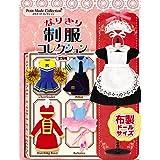 食玩 ぷちモードコレクション なりきり制服コレクション 全8種セット