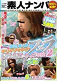 顔出し素人娘のギリギリモザイクフェラで最後はお口にザーメン発射!2 [DVD]