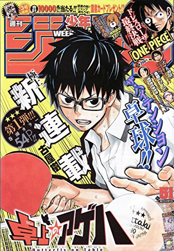 Weekly Shonen Jump No. 51 ~ Japanese Manga Magazine December 2014 12/1 Issue [JAPANESE EDITION] DEC 12