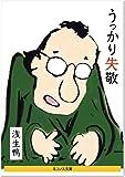 うっかり失敬 (ネコノス文庫 (ア1-2))