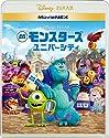 モンスターズ・ユニバーシティ MovieNEXの商品画像