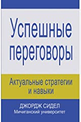 Negotiating for Success: Essential Strategies and Skills (Russian Edition) Paperback