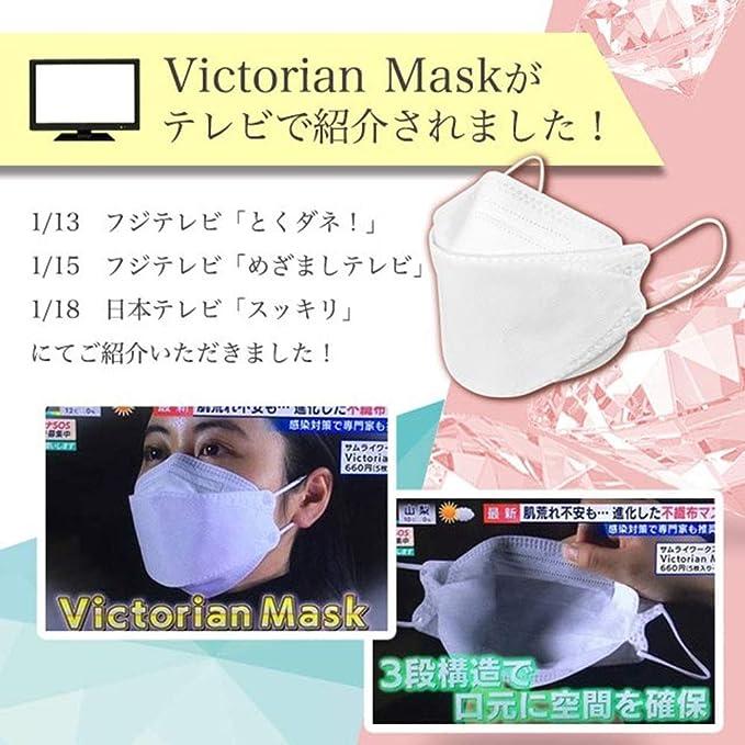 マスク ビクトリア ン