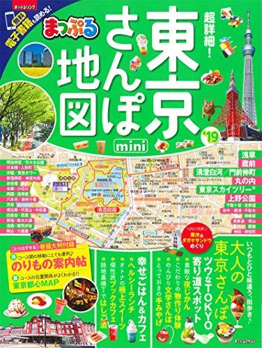 まっぷる 超詳細! 東京さんぽ地図mini'19 (マップルマガジン 関東)