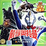 Ultraman Dyna 20 (Chinese Edition)