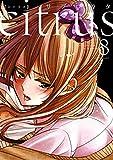 Citrus Vol. 8