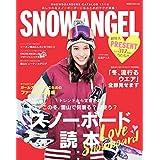 SNOW ANGEL 2017/18年号 小さい表紙画像