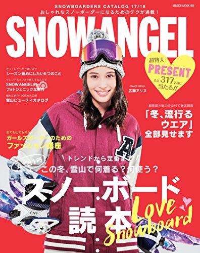 SNOW ANGEL 2017/18年号 大きい表紙画像