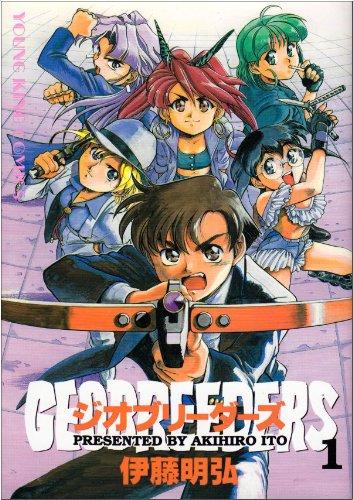 ジオブリーダーズ 1 (ヒットコミックス)