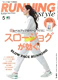 Running Style(ランニング・スタイル) 2017年5月号 Vol.98