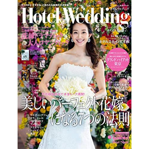 Hotel Wedding 表紙画像