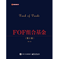 FOF组合基金(第2版)
