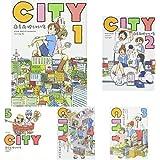 CITY 1-5巻 新品セット (クーポンで+3%ポイント)