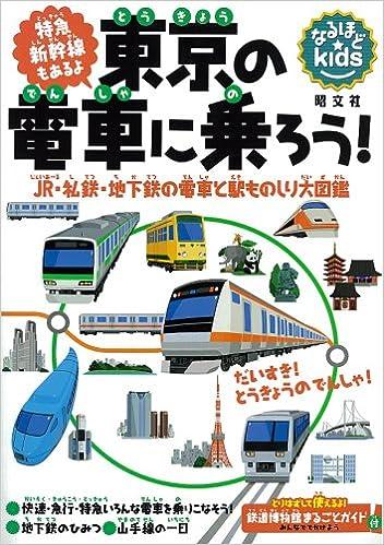 ダウンロードブック なるほどkids 東京の電車に乗ろう! (子供 鉄道 電車 図鑑) 無料のePUBとPDF