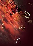 一端の子 (少年チャンピオン・コミックス エクストラ)