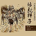 骆驼祥子 - 駱駝祥子 [Camel Xiangzi] | 老舍 - 老舍 - Laoshe