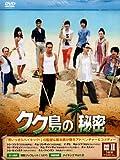 [DVD]クク島の秘密 BOX-II
