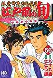 江戸前の旬 56 (ニチブンコミックス)