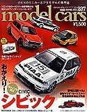 model cars (モデルカーズ) 2016年2月号 Vol.237