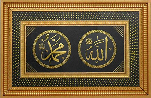 Islamic Muslim Wood Frame Home Decorative by Nabil's Gift Shop