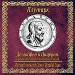 Demosfen i Ciceron |  Plutarh