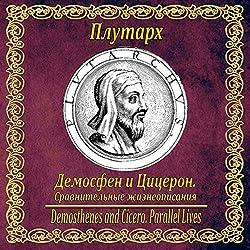 Demosfen i Ciceron