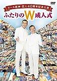 Variety (All Hanshin, Kyojin) - All Hanshin Kyojin 40 Shunen Kinen Koen Futari No W Seijin Shiki [Japan DVD] YRBA-90124