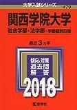 関西学院大学(社会学部・法学部−学部個別日程) (2018年版大学入試シリーズ)