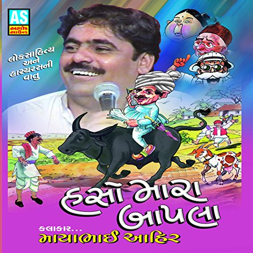 Mara Collection (Haso Mara Bapala (Best Collection of Mayabhai Lok Sahitya & Jokes))