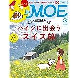 MOE モエ 2019年9月号 オリジナルシール かわいいハイジと動物たち 100