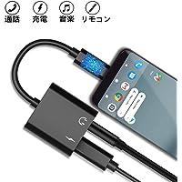 タイプC 3.5mm Type-Cイヤホン 変換 ケーブル タイプC 3.5mm イヤホン変換ケーブル USB C 2in1 通話対応 音楽聞きながら充電アダプタ タイプC ヘッドフォンジャックアダプタ イヤホン変換 変換ケーブル 音声通話/音量調節/音楽 iPad Pro 11 /iPad Pro 12.9 2018/Google pixel 3/pixel 3XL Type-Cポートのデバイスに対応 (ブラック)