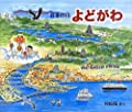 よどがわ (日本の川)