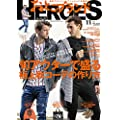おとこのブランド HEROES