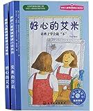 儿童情绪管理与性格培养绘本(第5辑):成长不烦恼(套装全2册)