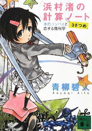 浜村渚の計算ノート 3さつめ 水色コンパスと恋する幾何学 (講談社文庫)