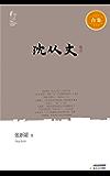 沈从文精读(全2册)