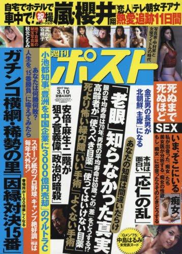 週刊ポスト 2017年 3/10 号 [雑誌]