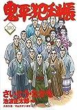 コミック 鬼平犯科帳 (100) (文春時代コミックス)